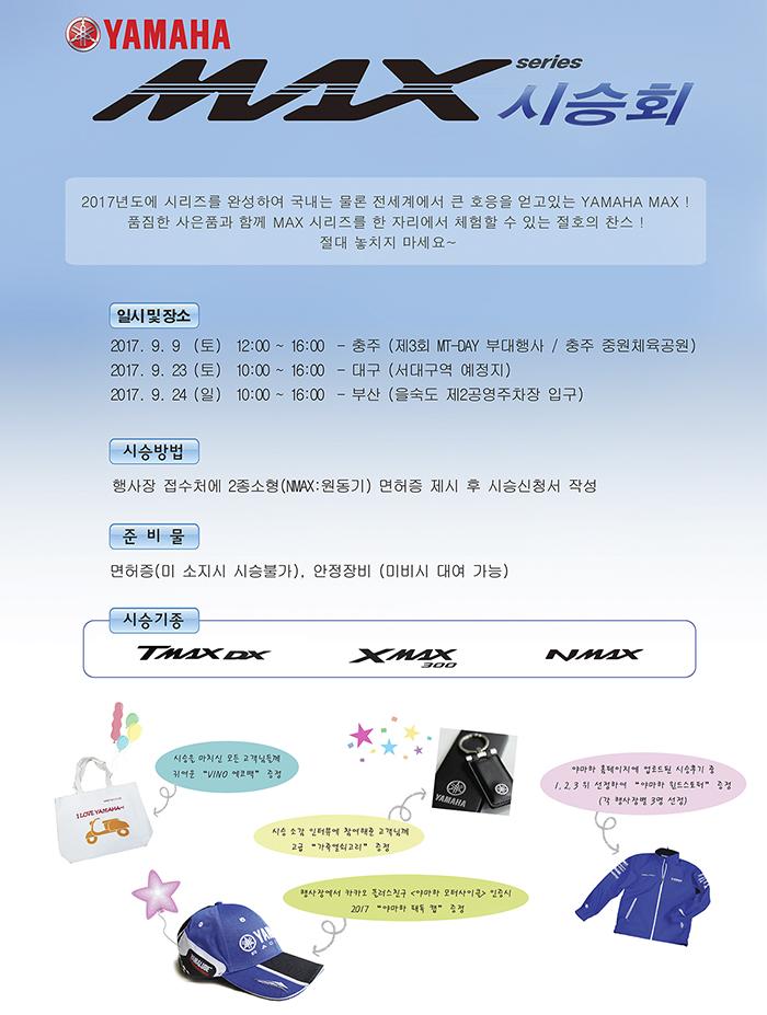 야마하 MAX 시승회 팝업창.jpg
