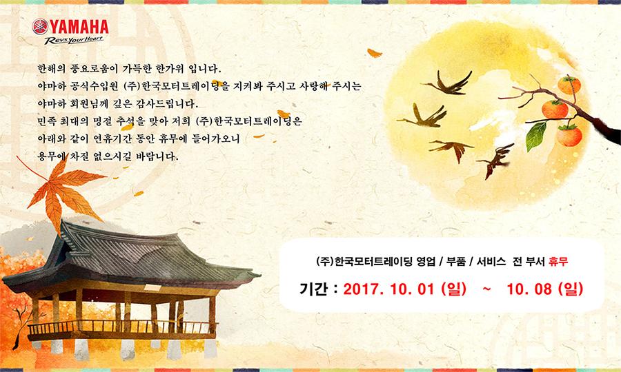 2017 추석 휴무 배너.jpg