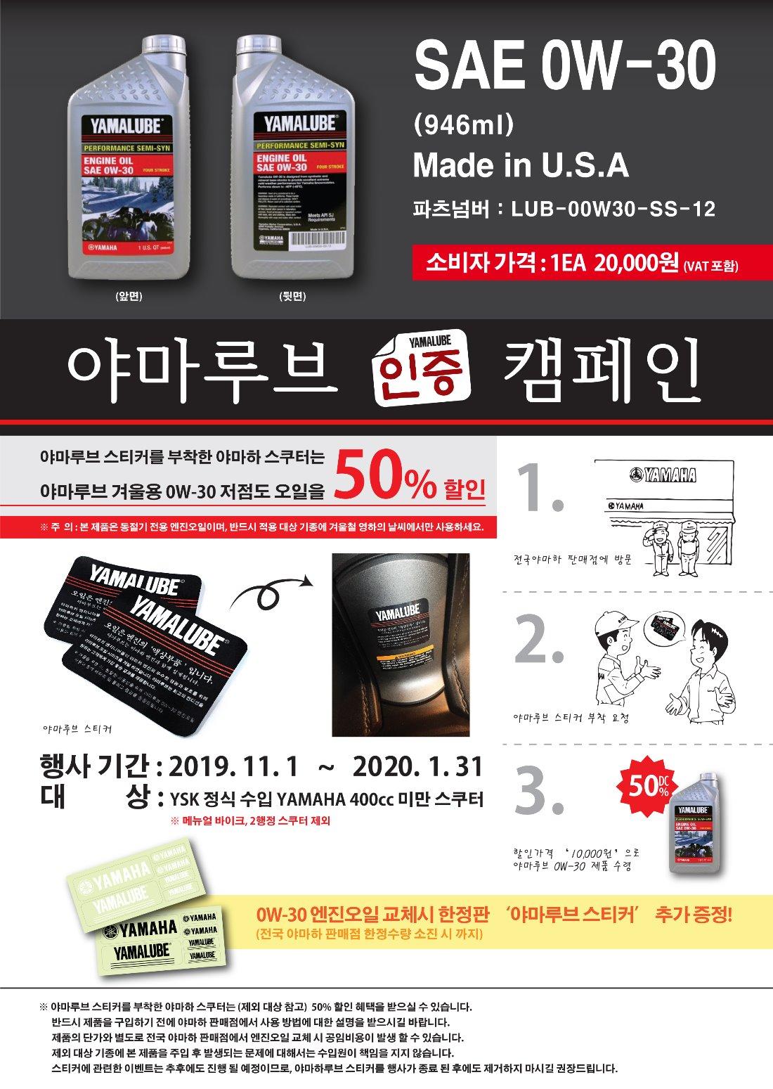 2019 0w-30 인증 캠페인 광고시안-2.jpg