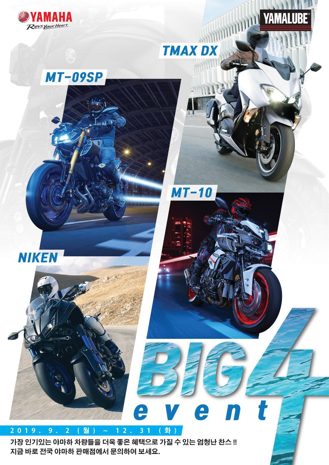 BIG4 event-1.jpg