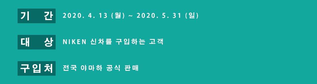 2020 NIKEN 36개월 무이자 이벤트-5.jpg